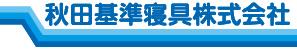 秋田基準寝具株式会社