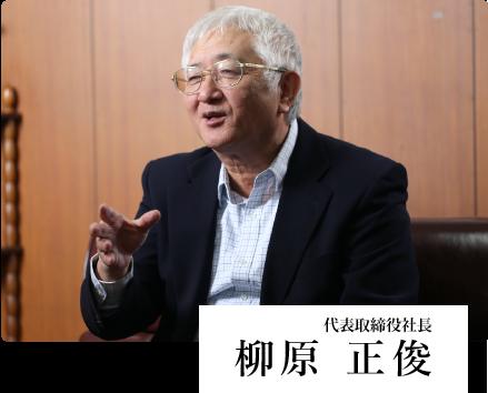 代表取締役社長 柳原 正俊