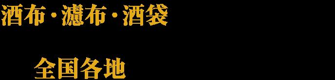 酒布・濾布・酒袋のクリーニングなら秋田基準寝具へおまかせ全国各地に対応しております。